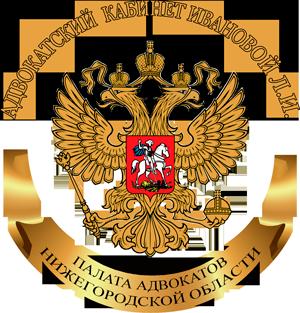 Адвокат Иванова Л.И. лого